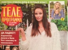 """Teleprograma"" magazine, September 3rd, 2014"